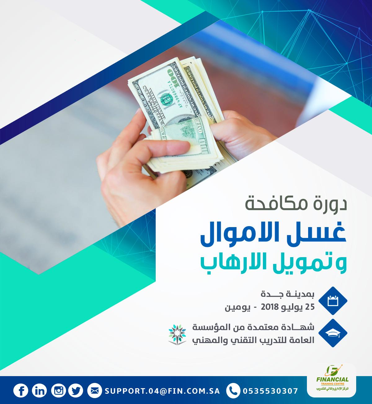 دورة مكافحة غسل الأموال و تمويل الإرهاب Anti Money Laundering Course 25 يـوليو 2018 جدة لمدة يومان آراء متدربين Monopoly Deal Financial Airline