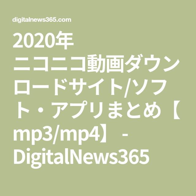 ダウンロード mp3 ニコニコ 動画