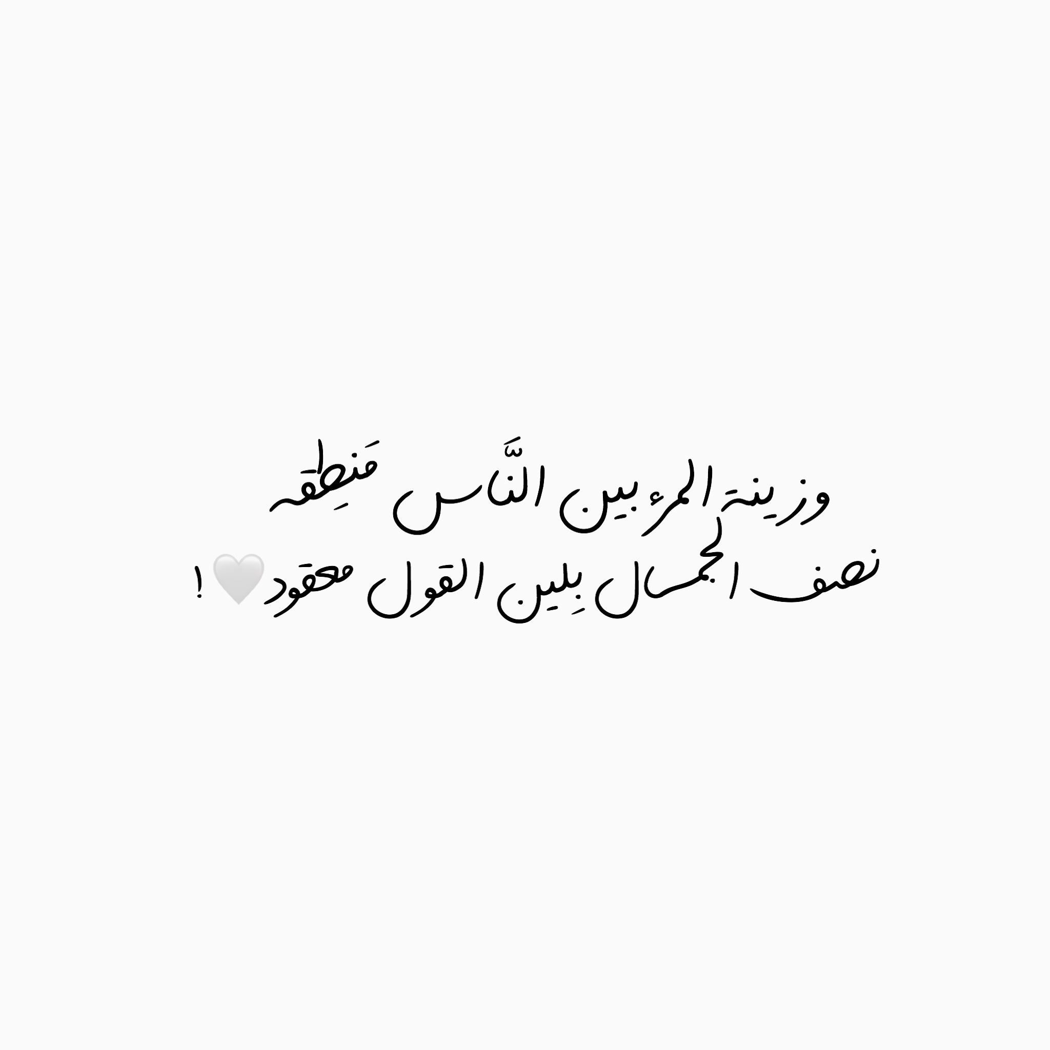 Twitter Smai9x Words Quotes Beautiful Arabic Words Photo Quotes