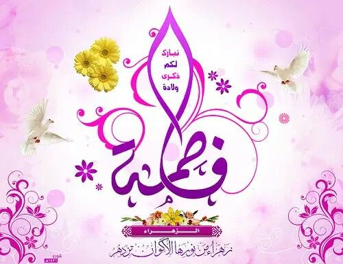 كل عآم و الجميع بخير و سعادة كل عآم و حوائجكم مقضية بحق الزهراء عليها السلام متباركين ب مولد سيد Islamic Art Calligraphy Islamic Art Bibi Fatima