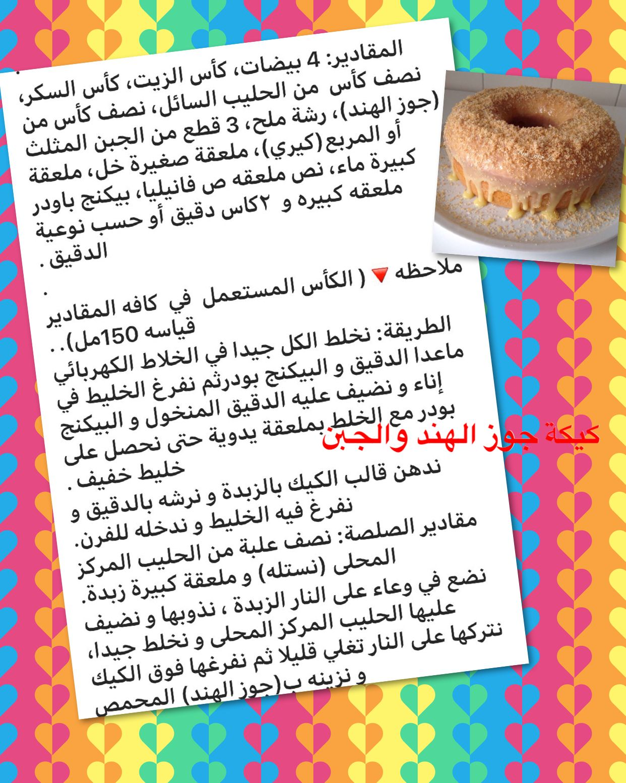 كيكة جوز الهند والجبن Food Arabic Sweets Cooking Recipes
