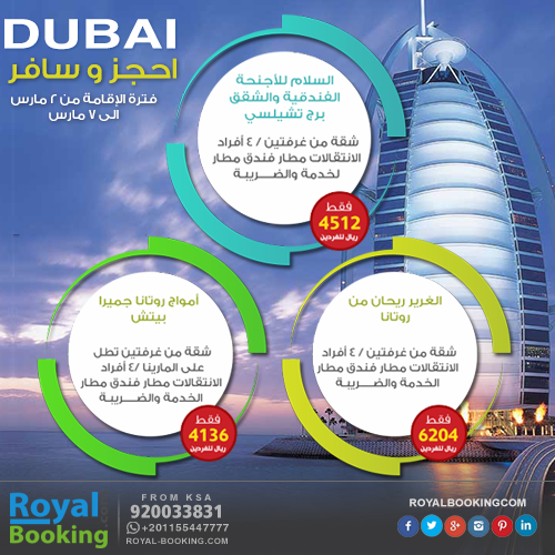 فرصة رائعة وعروض رهيبة في دبي 4 أفراد لا تفوت الفرصة واحجز من الآن سفر سياحة Dubai Flight Ticket Booking