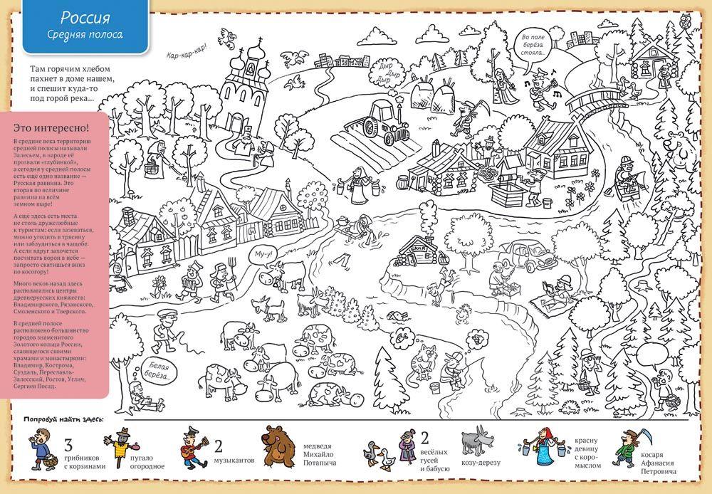 Картинки-находилки для детей развиваем внимание