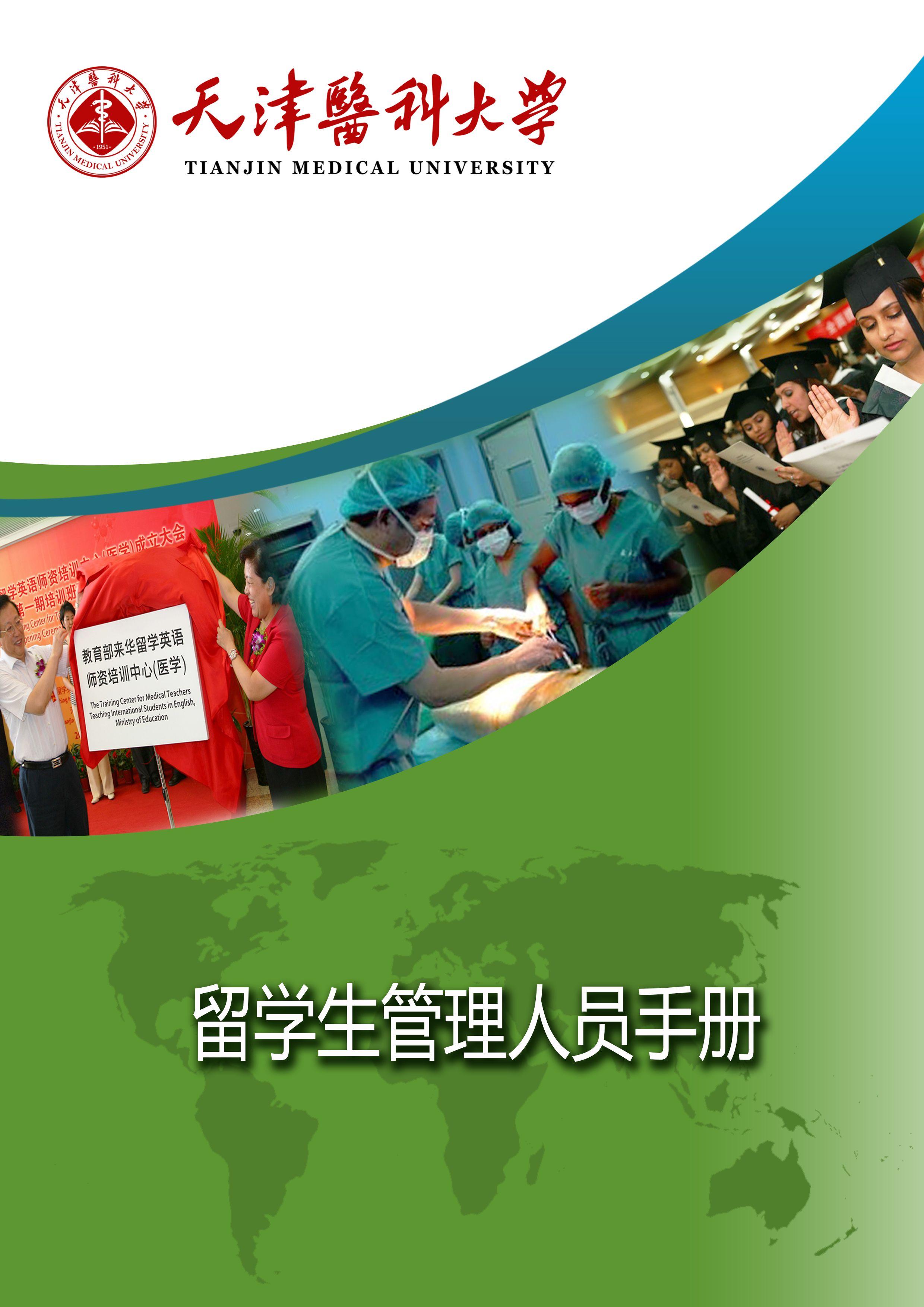University Book Cover Design : Book cover design for teacher handbook of international
