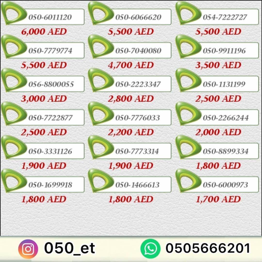 اعلان حساب لبيع ارقام اتصالات للمزيد من الارقام 050 Et 050 Et 050 Et الامارات ابوظبي دبي الشارقة عجمان الفج Instagram Posts Instagram Dubai