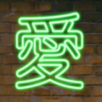 Kanji Neon Sign Ai Love Neon Signs Neon Sign Writing