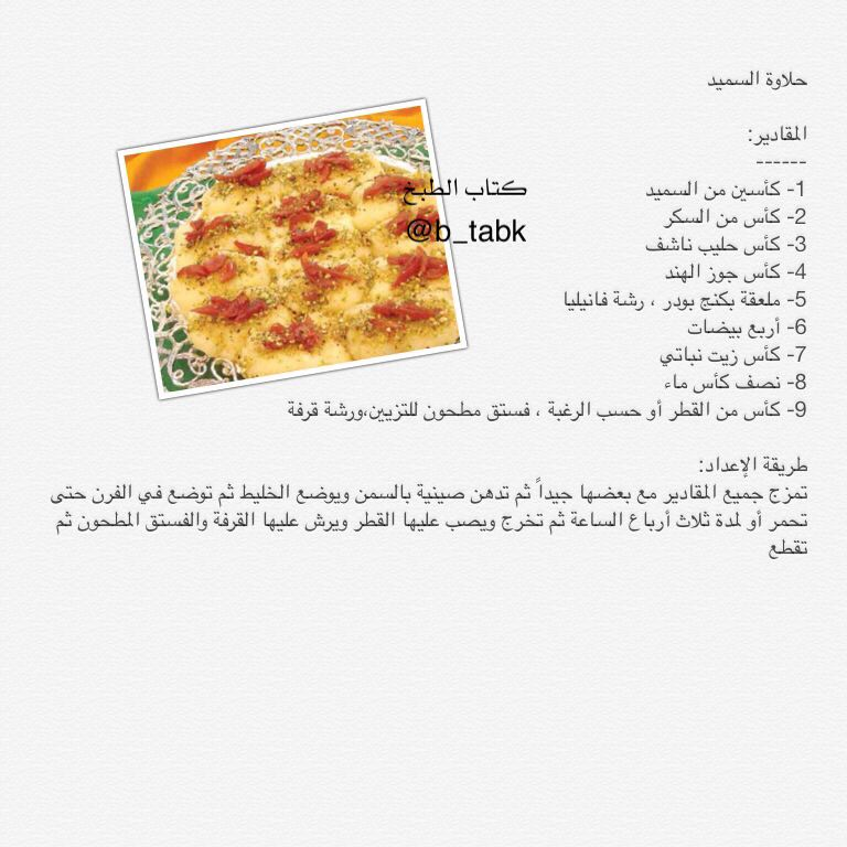 حلاوة السميد Semolina Cake Arabic Food Arabic Sweets