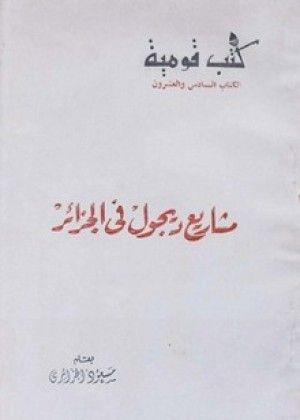 مشاريع ديجول فى الجزائر كتب قومية Texts Internet Archive Writing