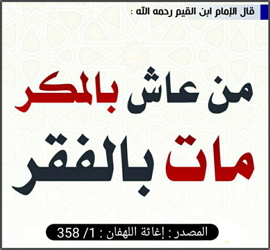 إبن القيم Islamic Quotes Wallpaper Islamic Quotes Islamic Quotes Quran