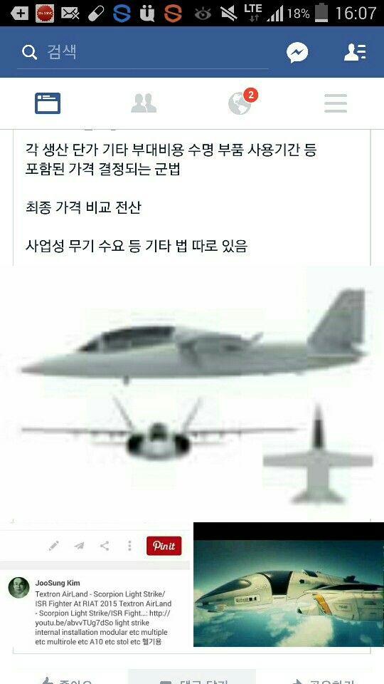 aerospacecraft etc / 허가된 아래 사진 외형 기타 + scorpion etc+ bell etc + 최고 시스템 + etc = 승인 의미