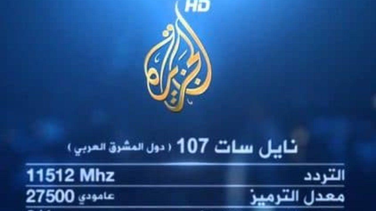 تردد قناة الجزيرة عربسات Weather Weather Screenshot Pandora Screenshot