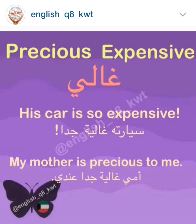 تعلم اللغة الانجليزية Learn English English Words Learning Arabic