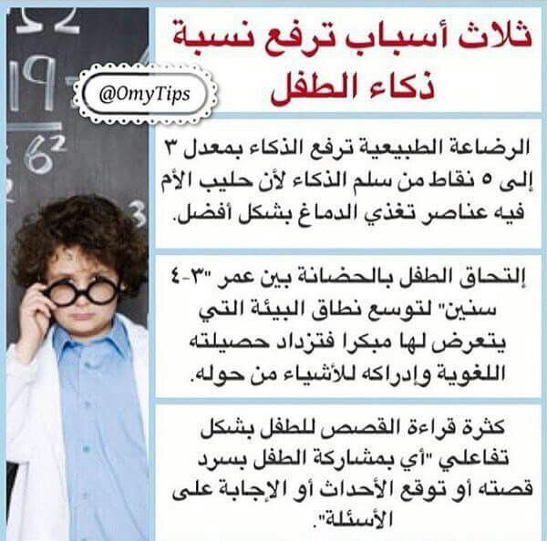 من اسباب ارتفاع ذكاء الطفل Child Care Education Parenting Education Kids Education