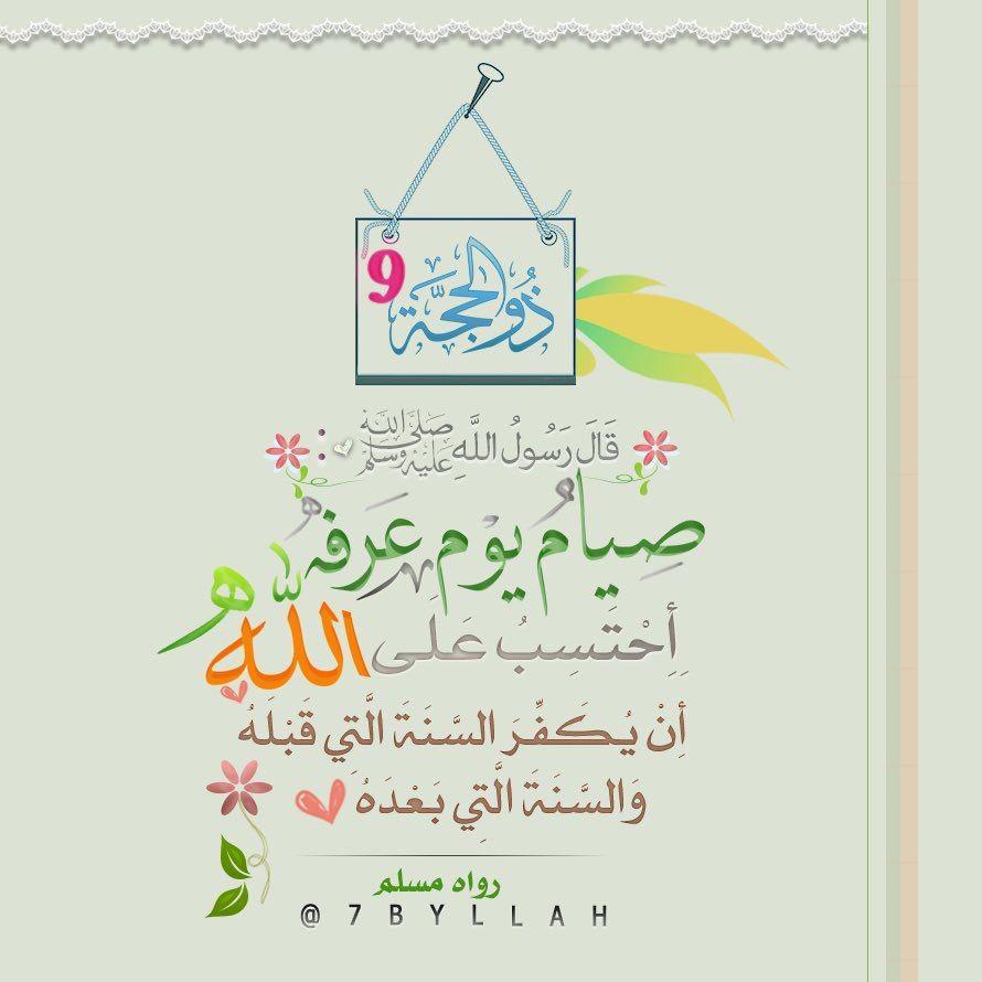 صيام يوم عرفه Ramadan Home Decor Decals Alno