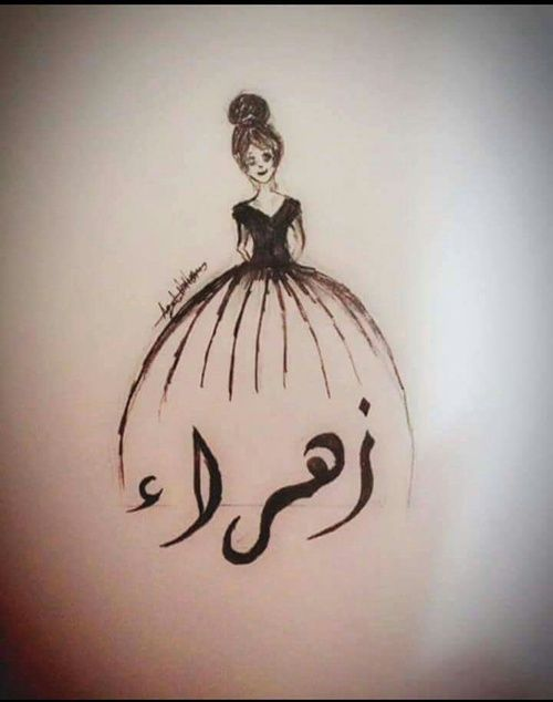 حلوو ﺭﻣﺰﻳﺎﺕ And زهراء Image Fancy Letters 3d Art Drawing Arabic Calligraphy Design