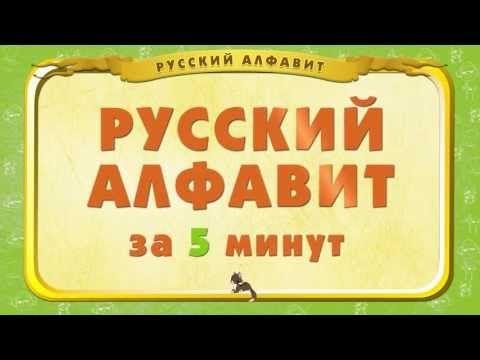 ▶ Мультипедия. Русский алфавит за 5 минут. - YouTube