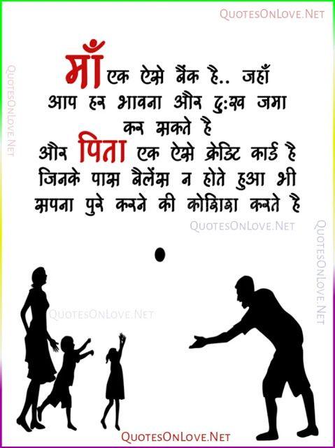 मम्मी पापा कोट्स इन हिंदी ( Mummy Papa Quotes in Hindi