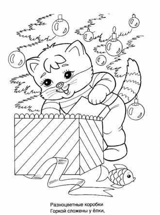 Раскраска котёнок открывает новогодний подарок. | Coloring ...