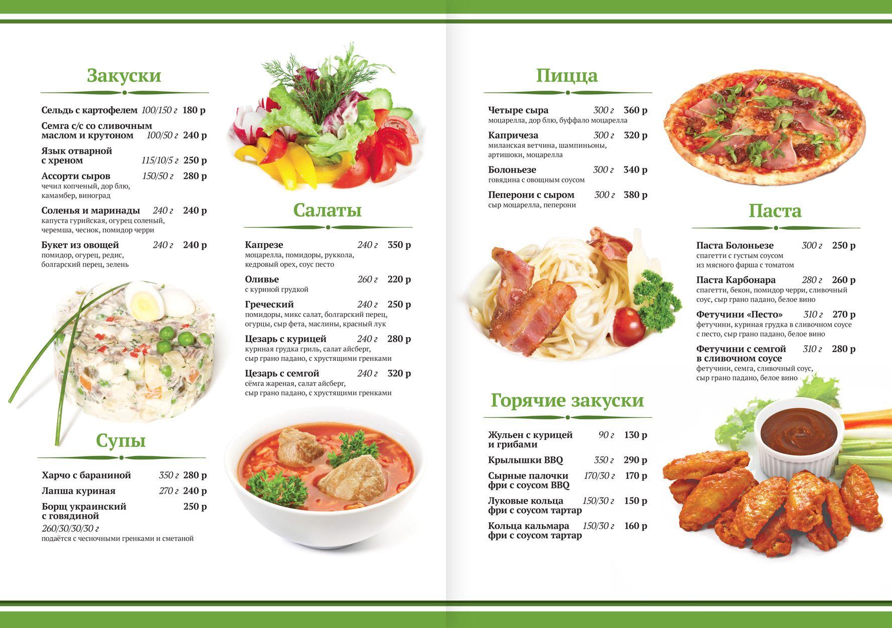 ресторан русский чай подольск меню
