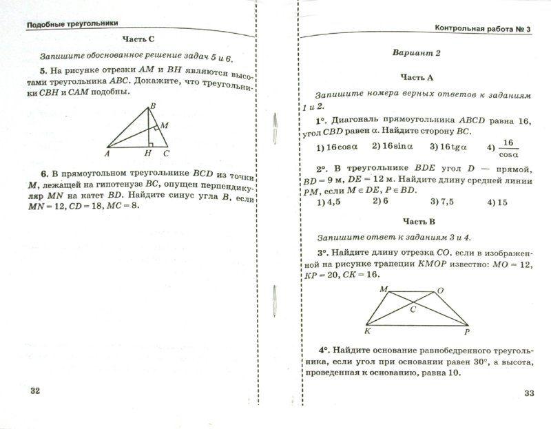 Готовые домашние задания по русскому языку изложения класс  Готовые домашние задания по русскому языку изложения класс бесплатно