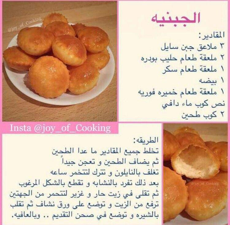 الجبنيه Cooking Joy Food Receipes Ramadan Recipes