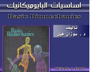 كتاب البايوميكانيك الرياضي pdf