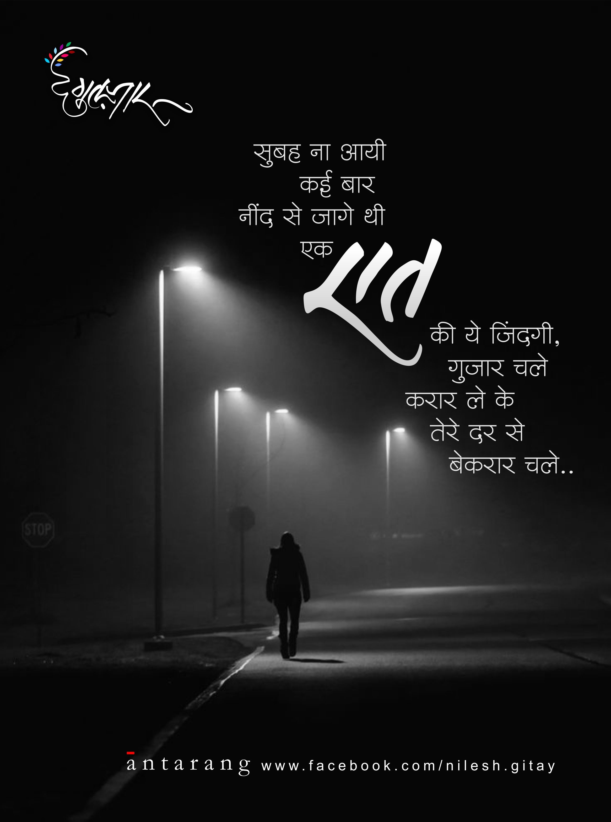 Pin By Nilesh Gitay On For Gulzar Poem Pinterest Love Quotes