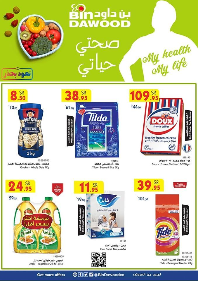 Pin By Soouq Sudia On عروض بن داود Frozen Chicken Pure Products Food
