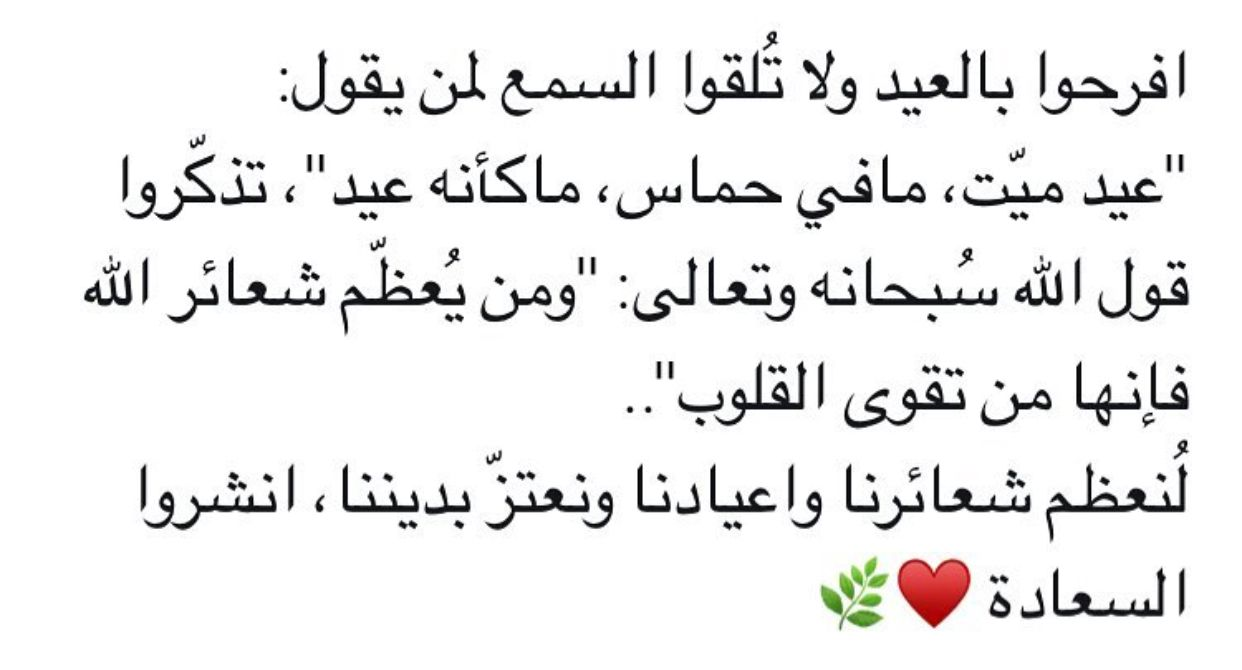 Pin By Maher Meame On للحياة مع الله م ذاق آخر Arabic Quotes Qoutes Arabic