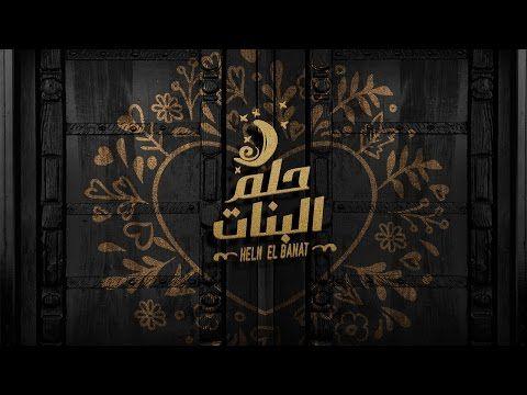 Nancy Ajram Helm El Banat Official Lyrics Video نانسي عجرم حلم البنات اغنية Youtube Music Songs My Music Nancy Ajram