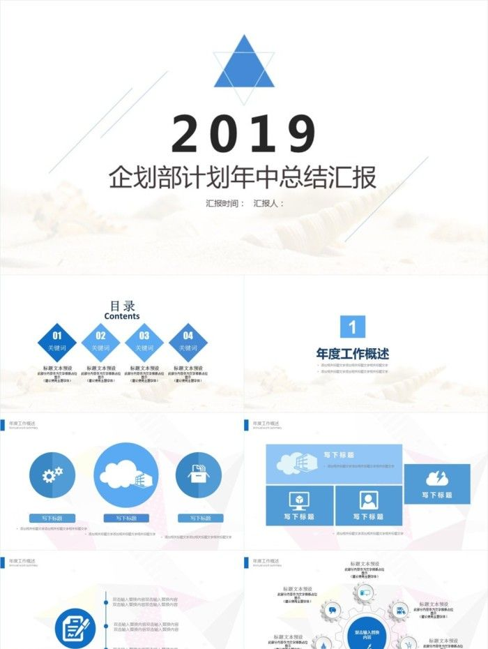 plan report powerpoint template images in 2018 pinterest