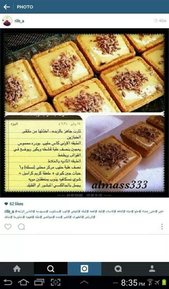 Pin By Molmol680 On وصفات حلى Nutritious Snacks Finger Desserts Desserts