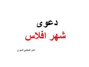 دعوى شهر افلاس نادي المحامي السوري Arabic Calligraphy Calligraphy