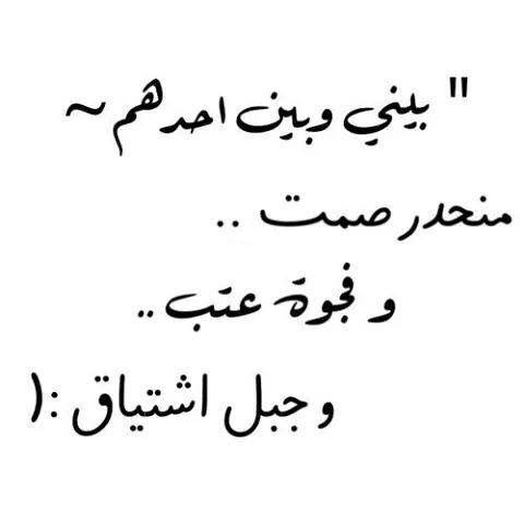 بيني وبين احدهم منحدر صمت وفجوة عتب وجبل اشتياق Quotes For Book Lovers Love Words Arabic Quotes