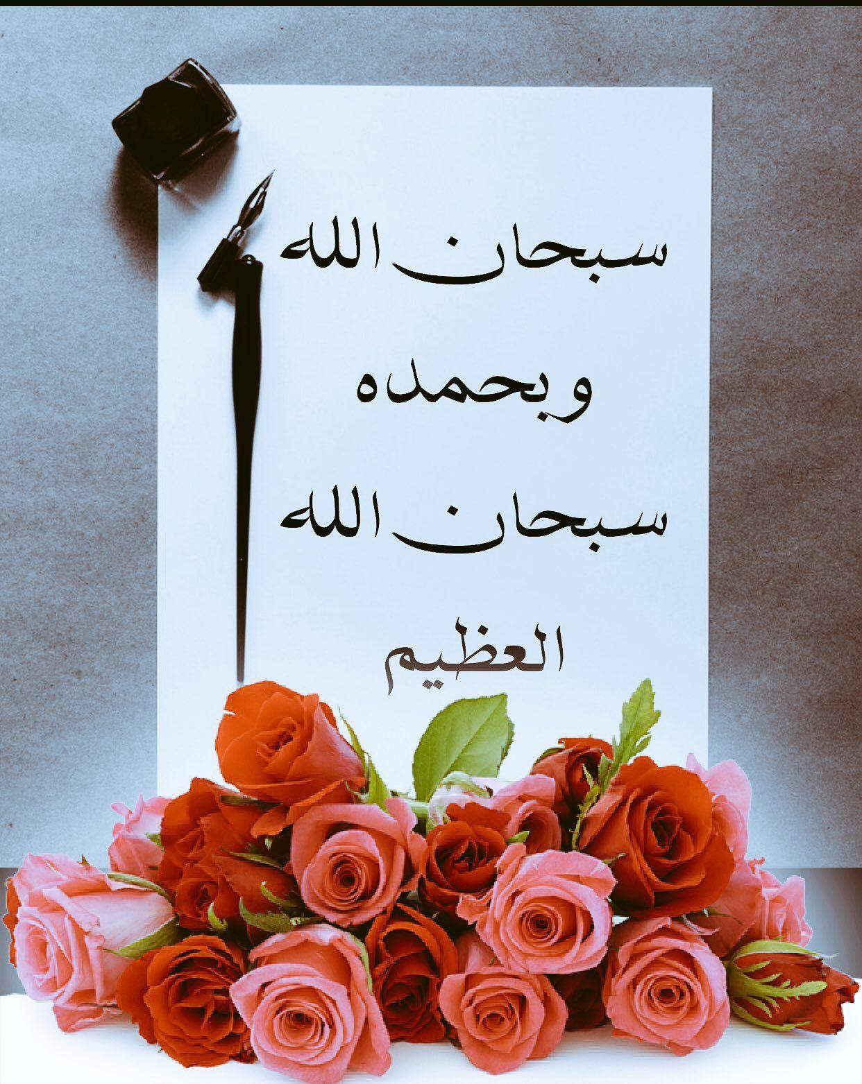 سبحان الله وبحمده سبحان الله العظيم Islamic Wallpaper Doa Islam Islam
