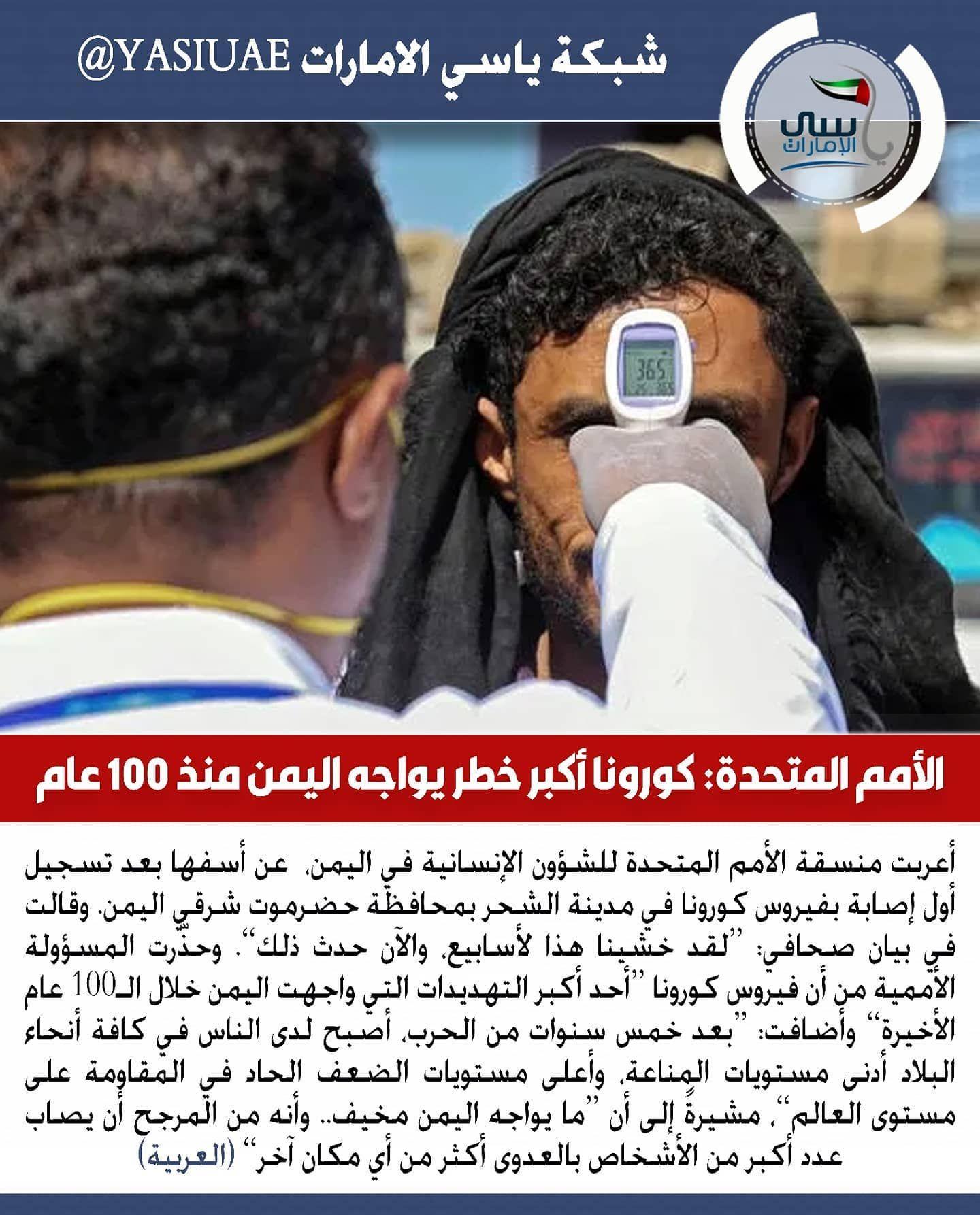 ياسي الامارات الأمم المتحدة كورونا أكبر خطر يواجه اليمن منذ 100 عام Www Yasiuae Net شبكة ياسي الامارات شبكة ياسي الامارات ا Smart Watch Wearable Smart