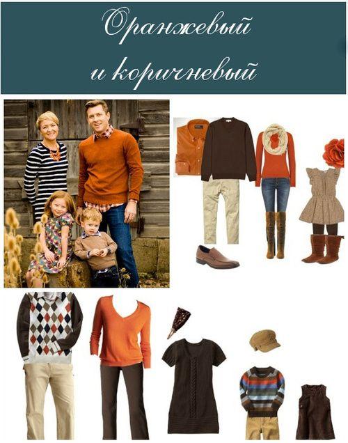 Как одеться на осеннюю фотосессию?   Осенние семейные ...
