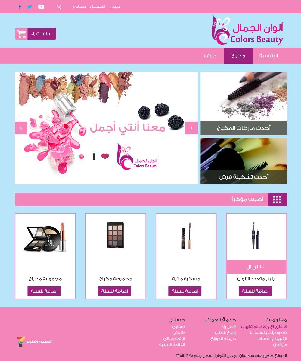 تصميم موقع ألوان الجمال تصميم اوبن كارت Opencart احترافي ألوان الجمال هو متجر لبيع المنتجات النسائية الخاصة بالمكياج وادوات التجميل Beauty Color Portfolio