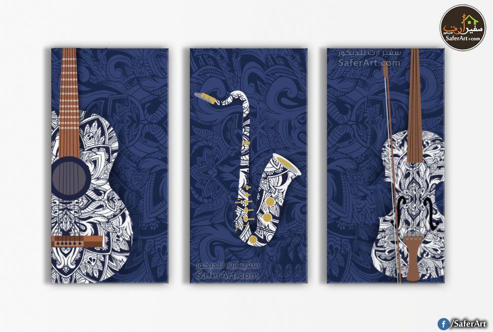 الالات موسيقيه زرقاء سفير ارت للديكور Music Wall Art Music Wall Wall Art