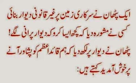 Urdu Latifay Pathan Jokes In Urdu Fonts Very Funny 2014 Urdu L Funny Quotes For Teens Funny Quotes Super Funny Quotes