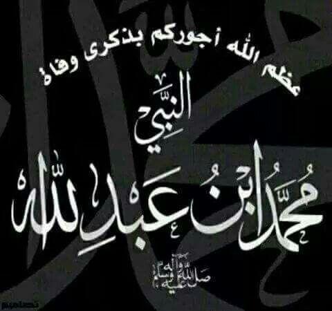 عظم الله اجورنا واجوركم بذكرى وفاة نبينا محمد صلى الله عليه واله Arabic Calligraphy Calligraphy