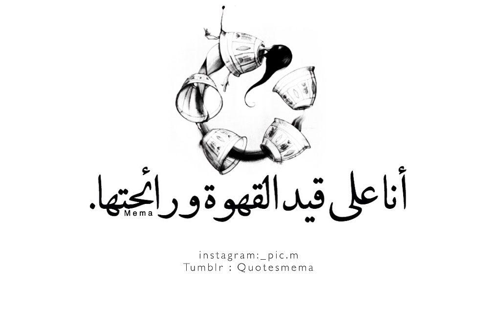 منى الشامسي Coffee Quotes Funny Arabic Quotes Photo Quotes