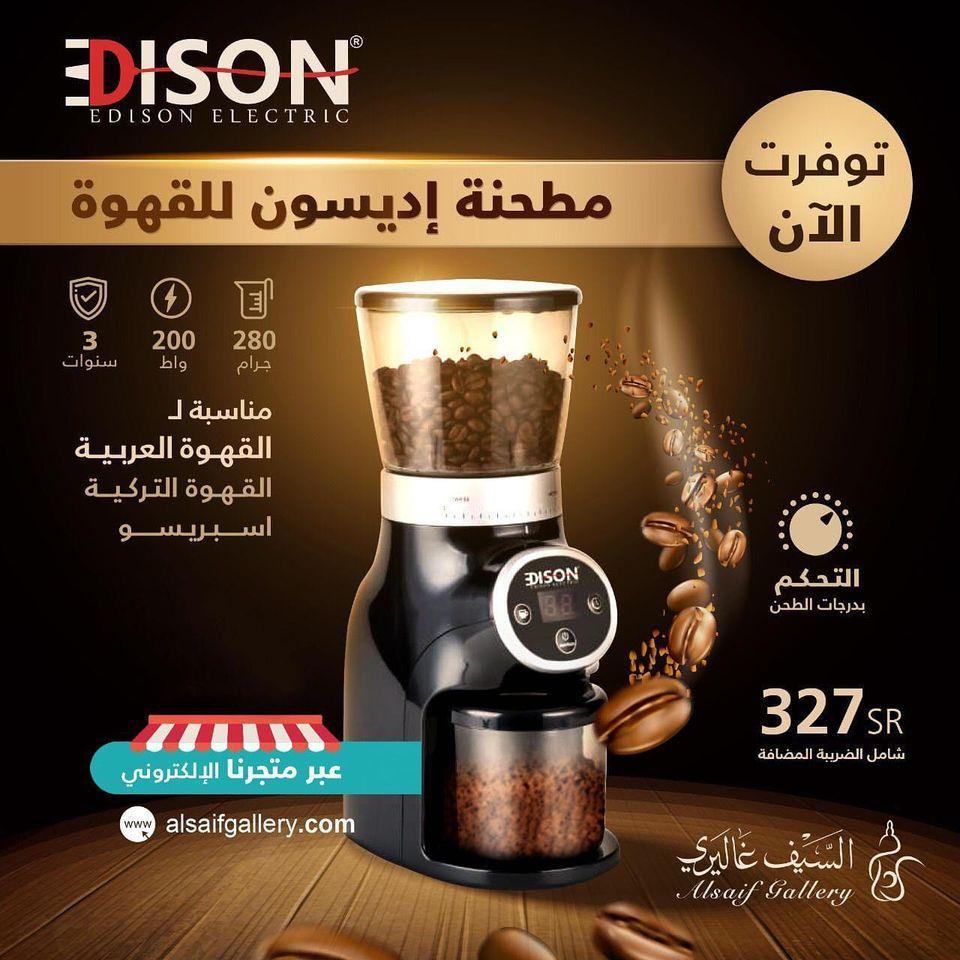عرض السيف غاليري علي مطحنة اديسون للقهوة الاحد 11 اكتوبر 2020 عروض اليوم Coffee Edison Coffee Maker