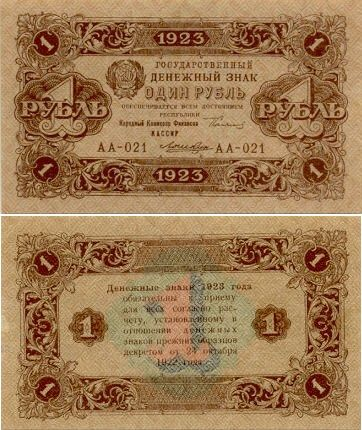 Russia 1 Ruble 1923 Banknotes Currency Stock Certificates