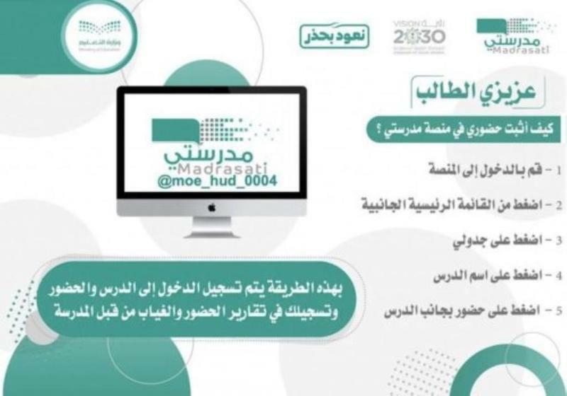 رابط و خطوات تسجيل الدخول و إثبات الحضور فى منصة مدرستى للتعليم عن بعد بالسعودية