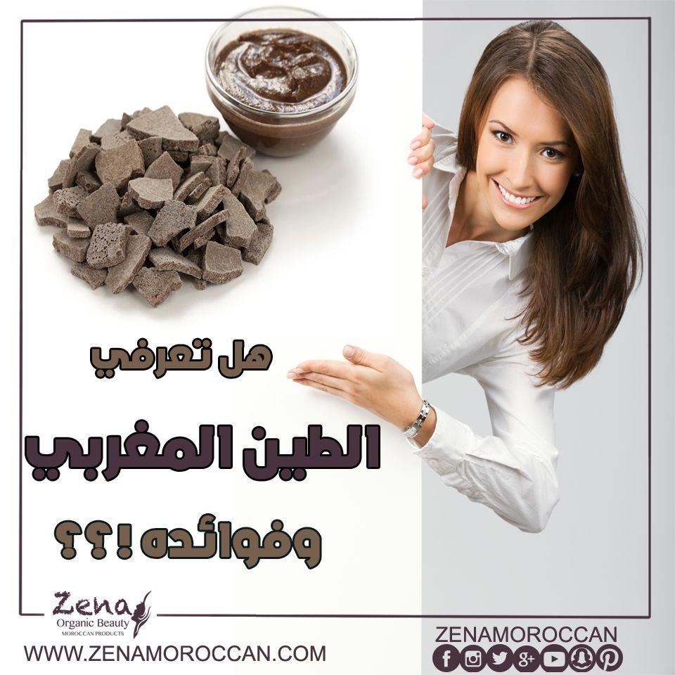 يحظى قناع الطين المغربي بشعبية كبيرة حيث انه يعمل على تنقية البشرة وعلاج مشكلة حب الشباب والنمش فهو يمتص الدهون والاوساخ المتراكم Organic Beauty Beauty Organic