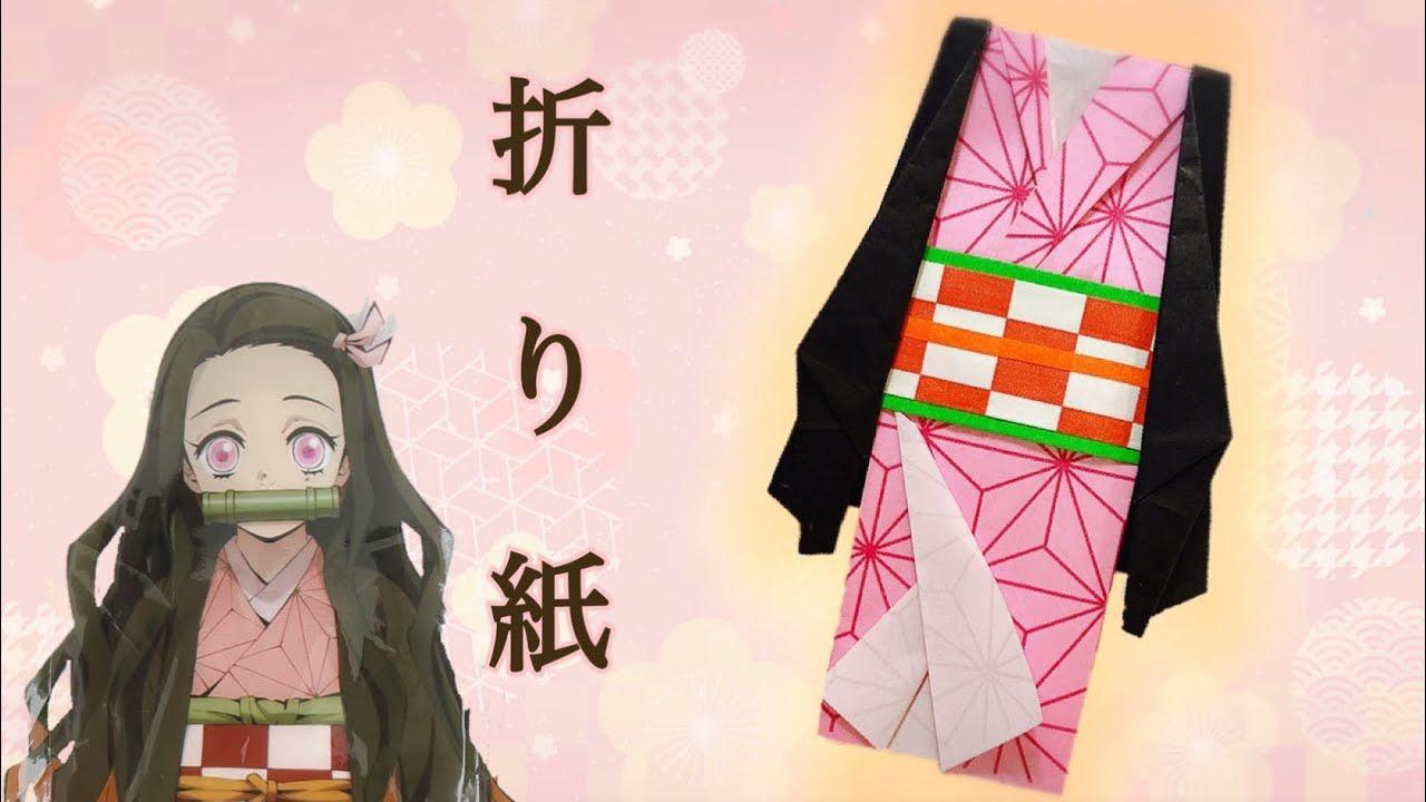 折り紙で竈門禰豆子の着物と羽織を作ってみました Origami Kimono Haori Youtube 2021 折り紙 ハンドメイド 市松模様