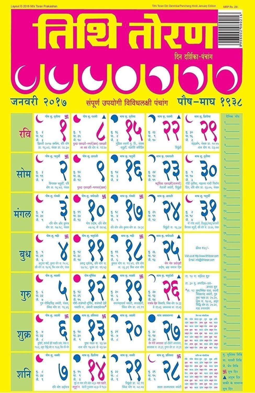 Hindu Calendar 2019 With Tithi Template Calendar Design Make It