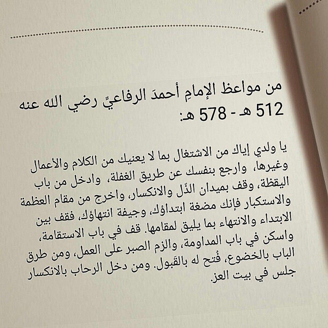 Pin By Rana Khatib On عربي Bullet Journal Journal