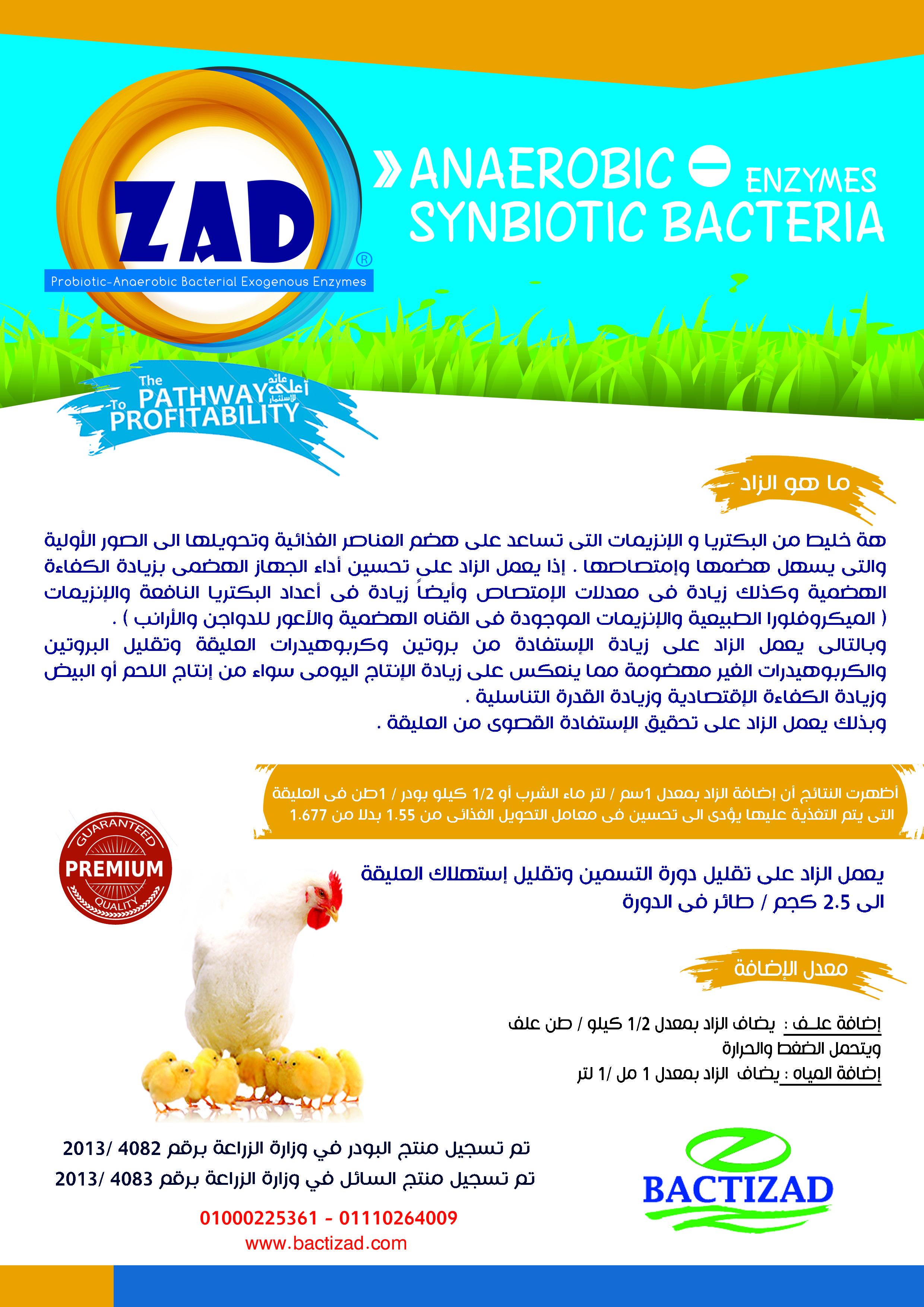 شركة زاد ماهو الزاد هو خليط من البكتريا والانزيمات التى تساعد على هضم العناصرالغذائية وتحويلها إلى الصور الاولية والتى يسهل هضمها وإم Probiotics Enzymes Jouy